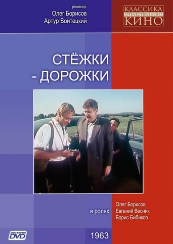 Poster of Стежки – дорожки