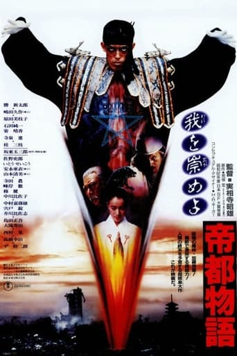 Poster of Tokyo: The Last Megalopolis