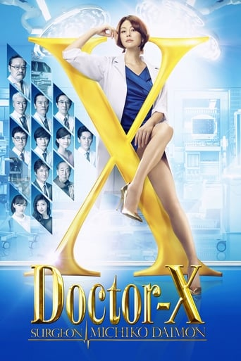 Poster of Doctor-X: Surgeon Michiko Daimon
