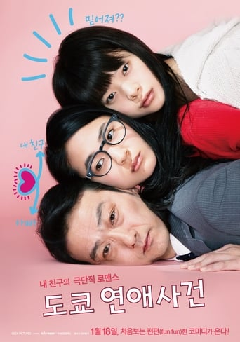 Poster of Her Father, My Lover