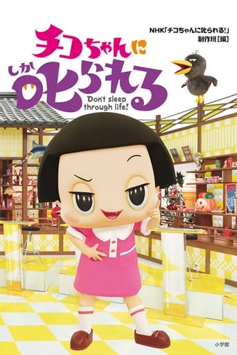 Poster of Chico-chan ni Shikarareru!