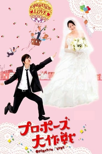 Poster of Operation Love
