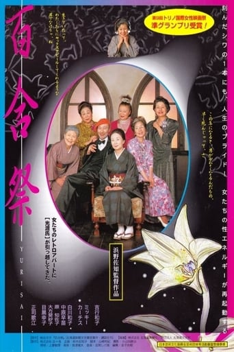 Poster of Lily Festival