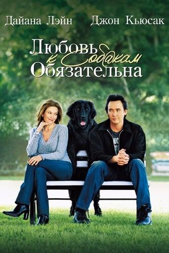Poster of Любовь к собакам обязательна