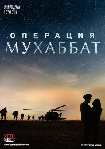 Poster of Операция «Мухаббат»