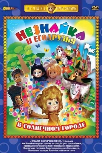 Poster of Незнайка в Солнечном городе