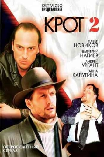 Poster of Крот 2