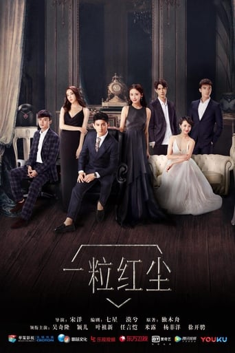 Poster of 一粒红尘
