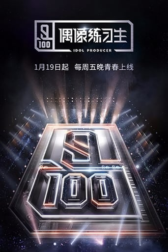 Poster of Idol Producer