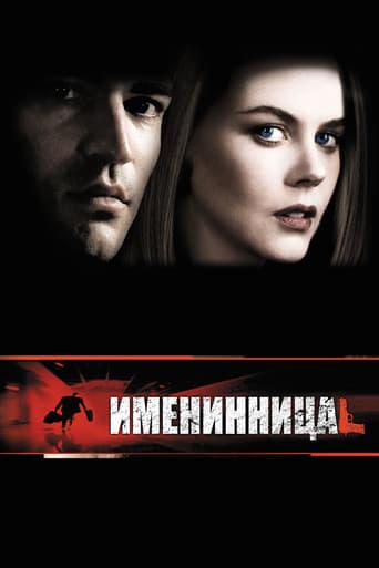 Poster of Именинница
