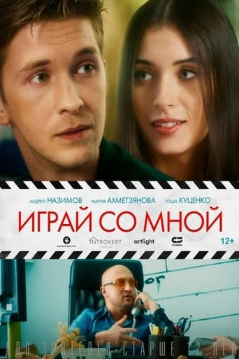 Poster of Play With Me