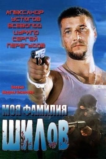 Poster of Moya familiya Shilov