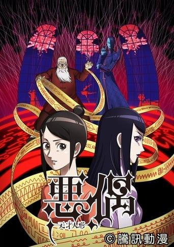 Poster of Aguu: Genius Dolls