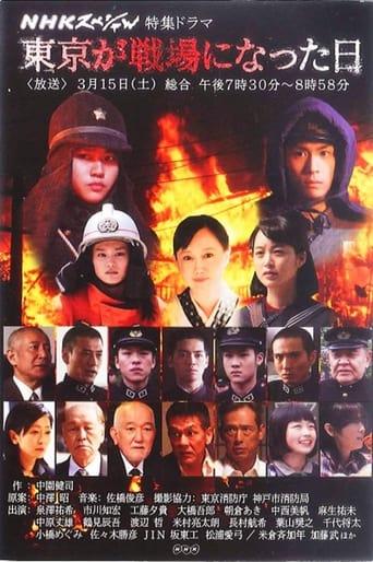 Poster of Tokyo ga senjo ni natta hi
