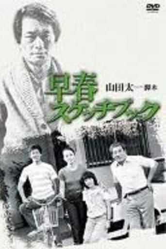 Poster of 早春スケッチブック