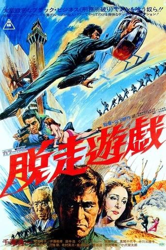 Poster of Jail Breakers