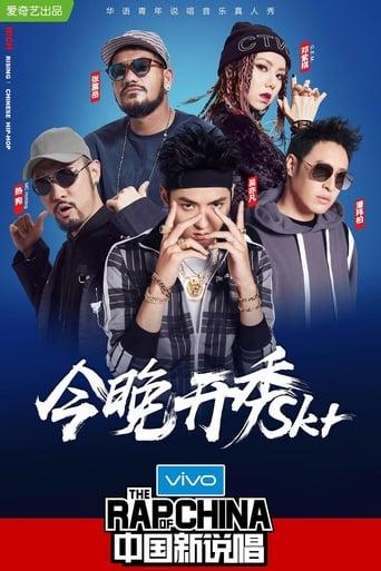 Poster of 中国新说唱