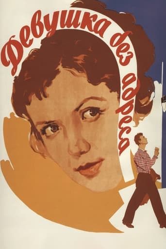 Poster of Girl without an Address