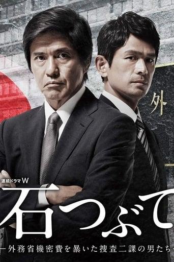 Poster of 石つぶて ~外務省機密費を暴いた捜査二課の男たち~
