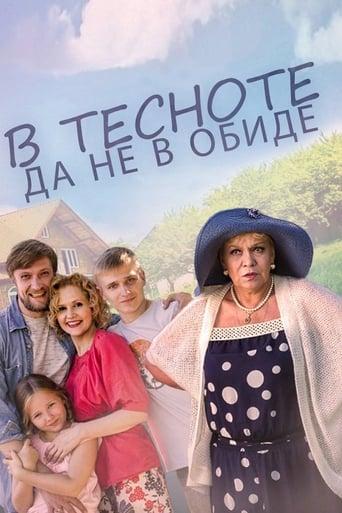 Poster of В тесноте, да не в обиде