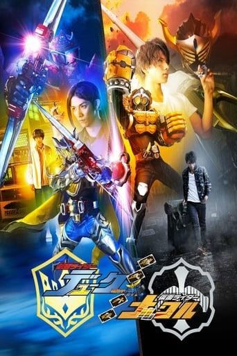 Poster of Kamen Rider Gaim: Gaiden - Duke And Knuckle