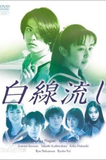 Poster of Hakusen Nagashi