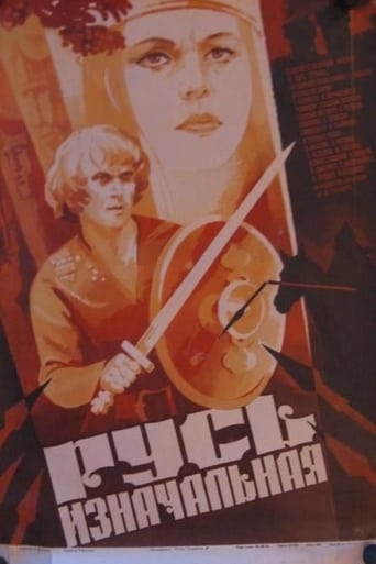 Poster of Primary Russia