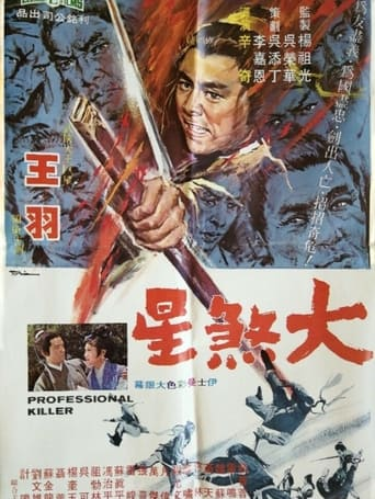 Poster of The Professional Killer