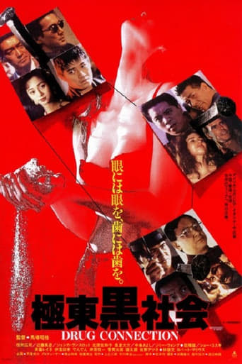 Poster of Dark Society in the East