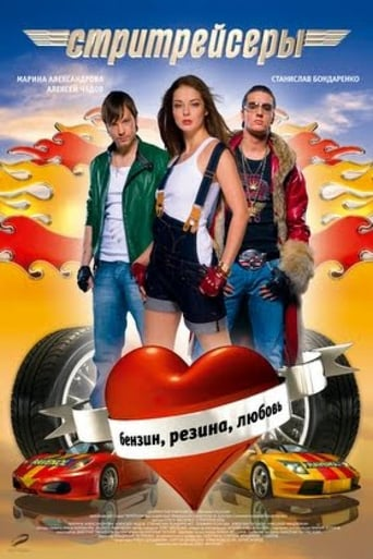 Filmplakat von Street Racers