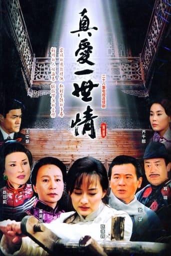 Poster of 真爱一世情