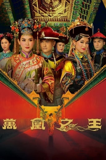 Poster of Curse of the Royal Harem
