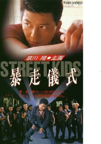 Poster of STREET KIDS 暴走儀式
