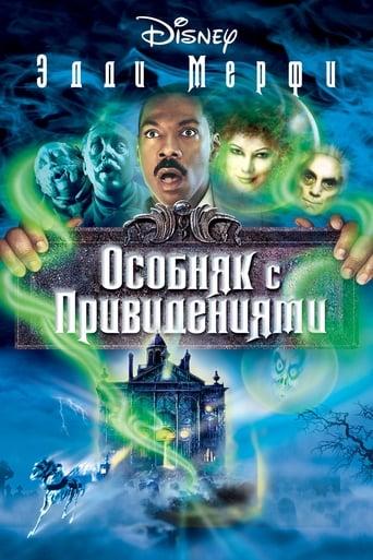 Poster of Особняк с привидениями