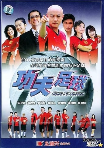 Poster of Kung Fu Soccer