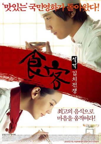 Poster of Le Grand Chef 2: Kimchi Battle