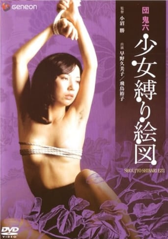 Poster of Image of a Bound Girl