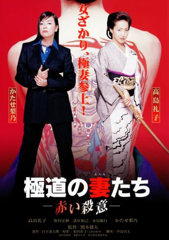 Gokudo no Onna Tachi Akai Satsui