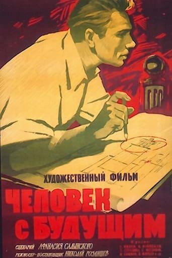 Poster of Человек с будущим