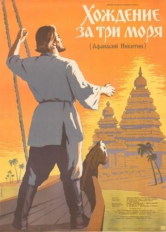 Poster of Journey Beyond Three Seas