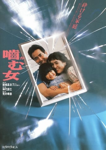 Poster of 噛む女