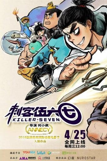 刺客伍六七 (S01E10)