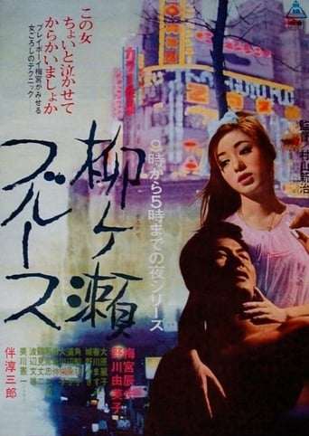 Poster of Yanagase Blues