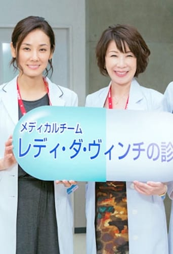 Medical Team Lady da Vinci's Diagnosis