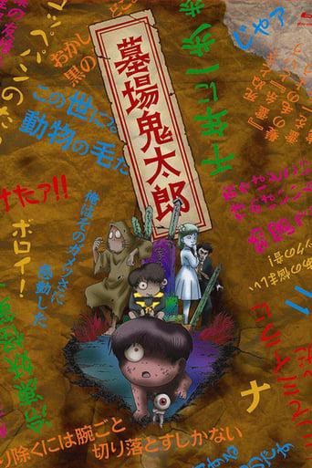 Poster of Graveyard Kitaro