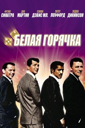 Poster of 11 друзей Оушена