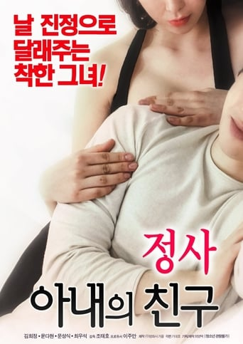 Poster of An Affair: My Wife's Friend