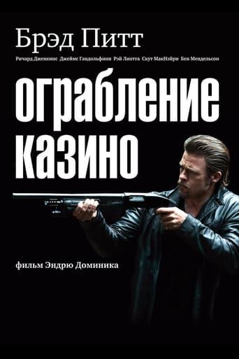 Poster of Ограбление казино