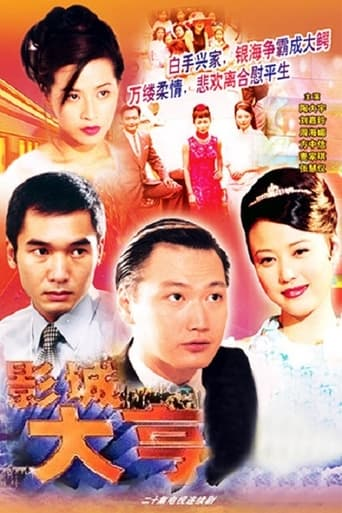 Poster of Showbiz Tycoon