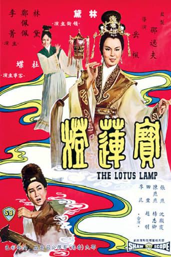 Poster of The Lotus Lamp